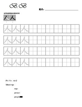 Practice Writing Chinese Characters Worksheet