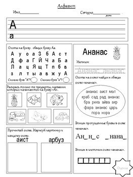 Russian Alphabet Daily Worksheets 33 pages