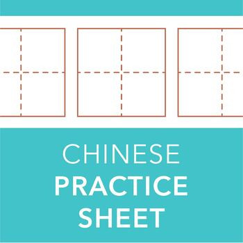 Writing Chinese Characters Worksheet